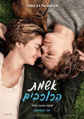 TheFaultinOurStars1
