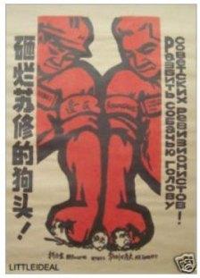old-1976-font-b-Chinese-b-font-collection-communism-font-b-propaganda-b-font-font-b