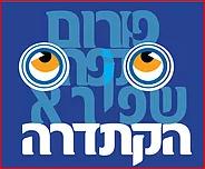 לוגו לכידה.PNG